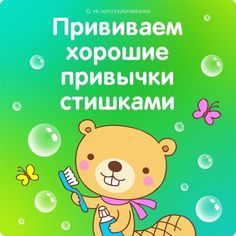 Diy Crafts - VK is the largest European social network with more than 100 million active users. Our goal is to keep old friends, ex-classmates, neighb Grammar For Kids, Baby Kids, Baby Boy, Kids Education, Games For Kids, Kids And Parenting, Old Friends, Relationship, Children