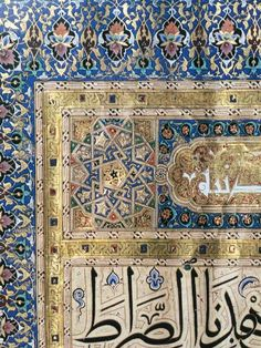 Detail from a mamluk quran