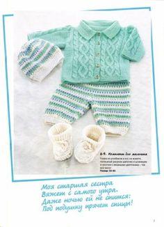 Комплект: Жакет, штаники, шапочка и пинетки для малыша. Вязаные спицами