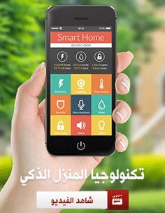 Home Automation Egypt , List of our Smart Home Projects Video - for more information contact us Beige Living Rooms, Modern Furniture Stores, Bedroom Layouts, Bedroom Bed, Home Automation, Calligraphy Art, Ceiling Design, Smart Home, Home Projects