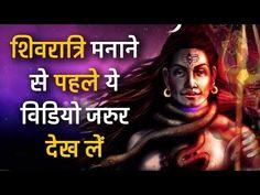 शिवरात्रि मनाने से पहले ये विडियो जरुर देख लें | Maha Shivratri 2020 | | SA NEWS - YouTube Shivratri Photo, Shiv Ratri, Life Changing Books, Om Namah Shivaya, News Channels, Spirit Guides, Good Thoughts, True Quotes, Youtube