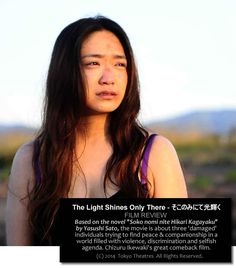 It was the relatively new filmmaker Mipo O who put Chizuru Ikewaki back into the glare of the spotlight with an uncompromising performance in the director's award-winning film, The Light Shines Only There (Soko nomi nite Hikari Kagayaku).