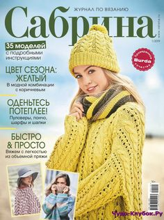 САБРИНА 1 ЯНВАРЬ 2019 |ЧУДО-КЛУБОК.РУ Knitting Books, Loom Knitting, Knitting Patterns, Knitting Magazine, Crochet Magazine, Knit Crochet, Crochet Hats, Catalogue, Sweaters