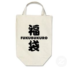 Fukubukuro will be celebrated @ Ala Moana shopping center, Honolulu, January 1, 2016.