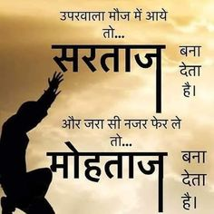 New Quotes Deep Feelings Hindi 32 Ideas Inspirational Quotes In Hindi, Sufi Quotes, Hindi Quotes On Life, Motivational Quotes In Hindi, New Quotes, Change Quotes, Spiritual Quotes, Inspiring Quotes, Hindu Quotes
