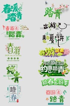 Spring Summer Promotion Copywriting Text Typesetting Copywriting Small Fresh Tones Promotion C Word Design, Text Design, Spring Web, Spring Summer, Spring Aesthetic, Aesthetic Style, Poster Text, Slogan Design, Text Layout