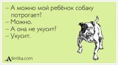 Аткрытка №371680: – А можно мой ребёнок собаку потрогает? – Можно. – А она не укусит? – Укусит. - atkritka.com