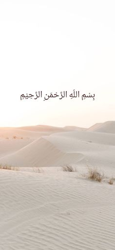 Pray Quotes, Hadith Quotes, Allah Quotes, Muslim Quotes, Islamic Wallpaper Iphone, Islamic Quotes Wallpaper, Iphone Wallpaper Tumblr Aesthetic, Inspirational Quotes Wallpapers, Islamic Inspirational Quotes