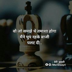 Amezing Thought ————————- Best Quotes Life Lesson Hindi Quotes Images, Shyari Quotes, Motivational Picture Quotes, Life Quotes Pictures, Hindi Quotes On Life, Life Lesson Quotes, Best Quotes, Inspirational Quotes, Qoutes