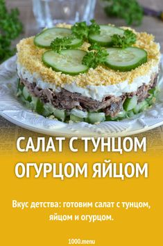 Good Food, Yummy Food, Awesome Food, Cookery Books, Salmon Burgers, Food And Drink, Menu, Cooking Recipes, Ethnic Recipes