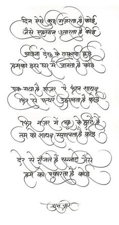 Poem by Gulzar....