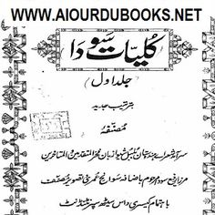 Free Download and Read Online Poetry Book Kulliyat e Sauda Part 2 pdf « Poetry Books Urdu « AIOURDUBOOKS – Urdu Novels and Urdu Books Free
