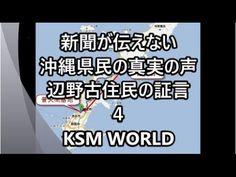 【KSM】新聞が伝えない 沖縄県民の真実の声 辺野古住民の証言4