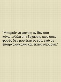 Find images and videos about quotes, greek quotes and greek on We Heart It - the app to get lost in what you love. Dark Quotes, Sad Love Quotes, Old Quotes, Greek Quotes, Amazing Quotes, Life Quotes, The Words, Favorite Quotes, Best Quotes