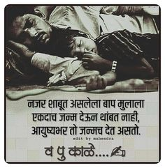 Marathi Quotes, Calligraphy Quotes, Kale, Positive Quotes, Love Quotes, Positivity, Thoughts, Collard Greens, Qoutes Of Love