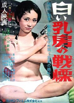 Pulp International - Vintage Japanese poster for Tremble of White Breast