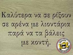 Funny Greek Quotes, Funny Photos, Thats Not My, Jokes, Mood, Tatoos, Humor, Fanny Pics, Husky Jokes