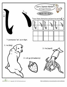 Printables Kindergarten Japanese Language Worksheet Printable kindergarten japanese language worksheet printable learning learn the basics of with this series coloring pages kids practice writing characters and get chance