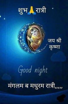 God images: good night images Beautiful Good Night Images, Cute Good Night, Good Night Sweet Dreams, Good Morning Good Night, Good Morning Images, Beautiful Ladies, Motivational Picture Quotes, Good Morning Inspirational Quotes, Good Night Quotes