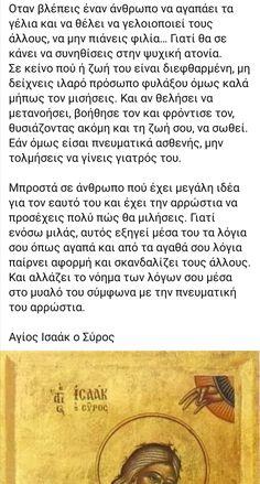 Greek Quotes, Christ, Saints, Spirituality, Spiritual