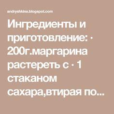 Ингредиенты и приготовление: · 200г.маргарина растереть с · 1 стаканом сахара,втирая по одному · 4 желтка+ · полтора стакана...