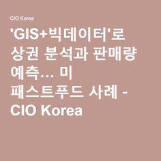 'GIS+빅데이터'로 상권 분석과 판매량 예측… 미 패스트푸드 사례 - CIO Korea
