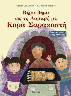 Πλησιάζει η περίοδος της Μεγάλης Σαρακοστής.    Ένα σημαντικό θέμα που συχνά η κοσμική νοοτροπία δεν επιτρέπει σε πολλούς ανθρώπους να ... Clay Crafts, Diy And Crafts, Crafts For Kids, Easter Activities, Activities For Kids, Carnival Crafts, Greek Easter, Greek Alphabet, I Love Books