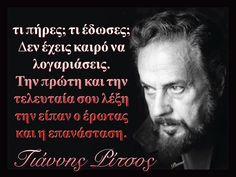 Greek Quotes, Wake Up, Einstein, Movie Posters, Greece, Film Poster, Popcorn Posters, Film Posters, Poster