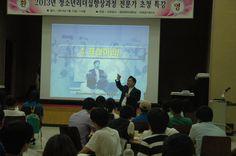 청소년리더십캠프 <나의 꿈 나의 미래> 2회차 2013.7.14 KSS 김세우 대표