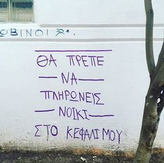 Graffiti Quotes, Street Quotes, Crush Quotes, Sadness, Sarcasm, Lyrics, Greek, Mindfulness, Sky