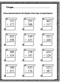 Three-digit addition worksheets contain practice sheets that are organized by difficulty levels. 2nd Grade Math Worksheets, Spelling Worksheets, Fractions Worksheets, Printable Preschool Worksheets, Addition Worksheets, Number Worksheets, Math Sheets, Grade Spelling, Singapore Math