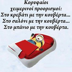 Χα Funny Greek Quotes, Greek Memes, Minion Jokes, Minions, Funny Cartoons, Funny Jokes, Funny Photos, Funny Images, Laughter The Best Medicine