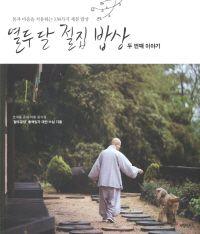 열두 달 절집 밥상:두 번째 이야기 /대안 스님 - KOR 594.51 DAEAN 2014 [Feb 2015]
