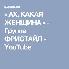 « АХ, КАКАЯ ЖЕНЩИНА » - Группа ФРИСТАЙЛ - YouTube