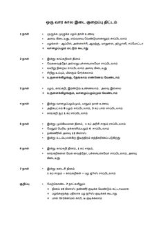 1000+ images about In Tamil on Pinterest | Tamil language, Liquor and ...