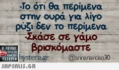 αστειες εικονες με ατακες Funny Greek, Say More, Greek Quotes, Just Kidding, Lol, Funny Quotes, Jokes, Sayings, Funny Stuff