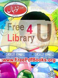 Hamdard Naunehal April 2016 Free Download in PDF. Hamdard Naunehal April 2016 ebook Read online in PDF Format. Very famous digest for women in Pakistan.