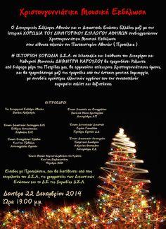 ΔΙΚΑΣΤΗΣ: Χριστουγεννιάτικη εκδήλωση στην αίθουσα Τελετών του Πανεπιστημίου Αθηνών