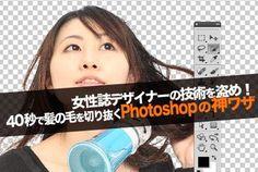 フォトショップ Brown Things brown color under nails Web Design, Slide Design, Tool Design, Photoshop Tips, Photoshop Tutorial, What Is Design, Ps Tutorials, Photoshop Illustrator, Photo Retouching