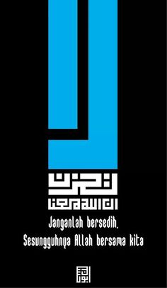 Square Kufic.. لا تحزن ان الله معنا.. Don't be sad,indeed,Allah is with us. Holy Koran - 9:40