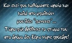 greek quotes Funny Images, Funny Photos, Favorite Quotes, Best Quotes, Funny Greek Quotes, Funny Thoughts, Have A Laugh, Great Words, Photo Quotes