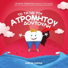Το ταξίδι του ατρόμητου δοντούλη School Projects, Projects To Try, Dental Care, Make It Simple, Clinic, Teeth, Fairy Tales, Kindergarten, Snoopy