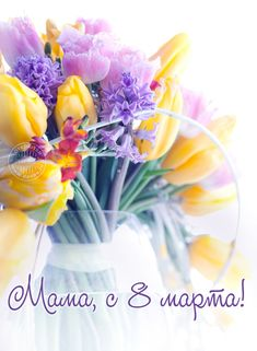 Happy Brithday, Banner, 8th Of March, Flower Backgrounds, Happy Mothers Day, Colorful Flowers, Flower Art, Framed Art, Illustration
