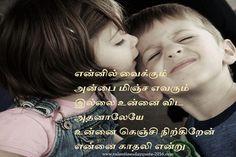 valentine day wishes in Tamil