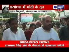 India News: Narendra Modi's aide Amit Shah in Ayodhya today
