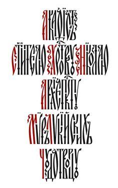 slavonic font - Google Search