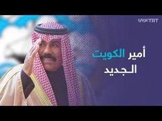 الشيخ نواف الأحمد يؤدي اليمين الدستورية أميراً لدولة الكويت أمام البرلمان - YouTube Pandora, Pocket, Bag