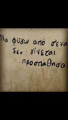 I Still Miss You, I Love You, My Love, Greek Quotes, True Words, Love Story, Poems, How Are You Feeling, Mood