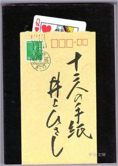 十二人の手紙 (中公文庫) | 井上 ひさし | 本 | Amazon.co.jp