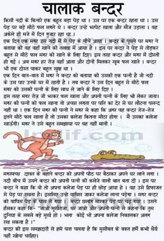 Chaalak Bandar - The Clever Monkey, Hindi Short Story - Ruchi Mittal - Pin Cartoon English Stories For Kids, Moral Stories For Kids, Short Stories For Kids, English Story, Hindi Worksheets, Handwriting Worksheets, Worksheets For Kids, Hindi Poems For Kids, Kids Poems